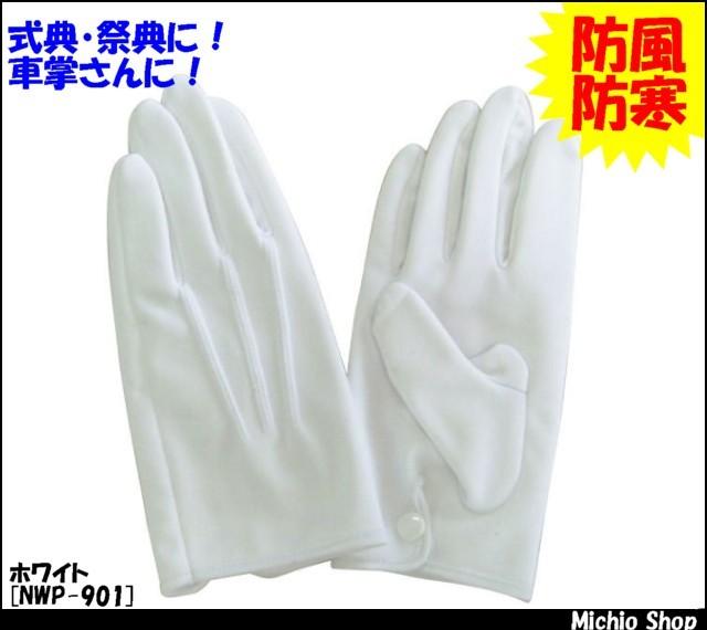 礼装用防風防寒手袋 NWP-901 1ダース(12双入) 柏田製作所
