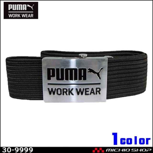 PUMA WORK WEAR プーマワークウェア ストレッチバックルベルト120cm 30-9999 作業服 カジュアル アクセサリー