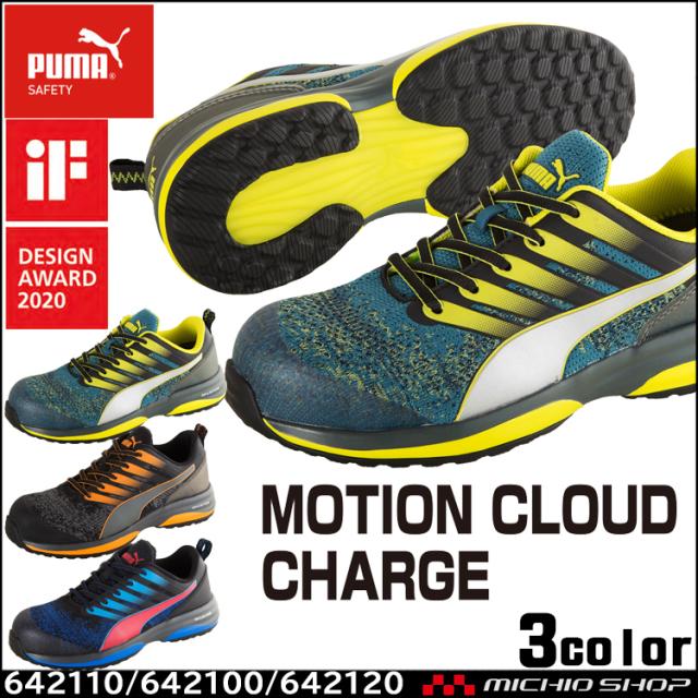 PUMA プーマ プーマセーフティモーションクラウド チャージ 64210 64211 64212 安全靴 作業靴 ワーキングシューズ 2020年秋冬新作