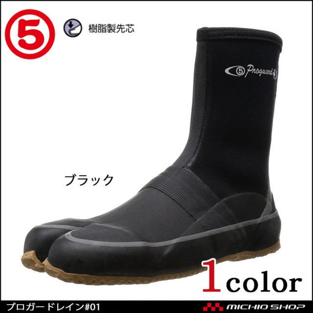 安全靴 丸五 MARUGO 地下たび プロガードレイン#01