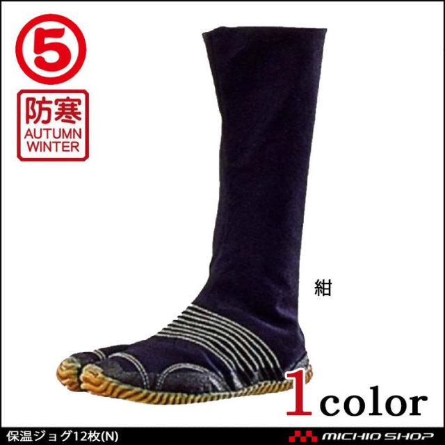 作業靴 丸五 MARUGO 地下たび ジョグ地下 保温ジョグ12枚(N)