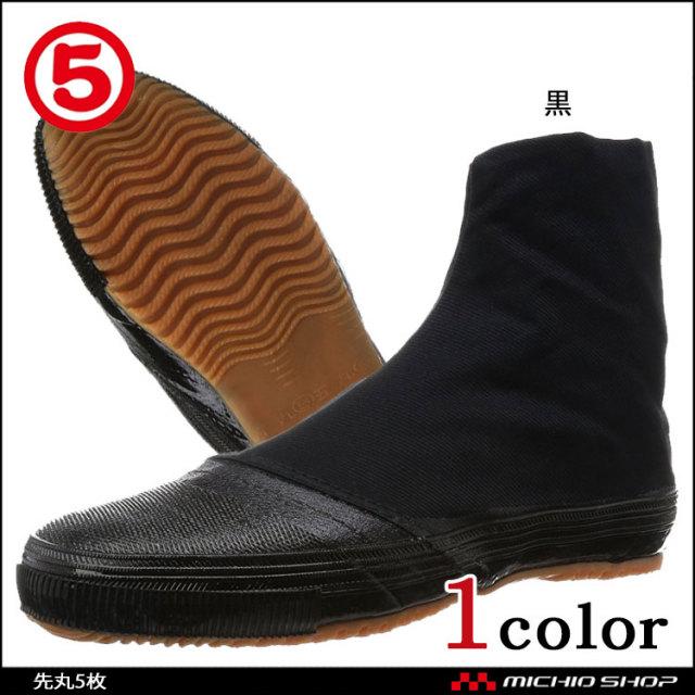 作業靴 丸五 MARUGO 地下たび 貼付地下 先丸5枚