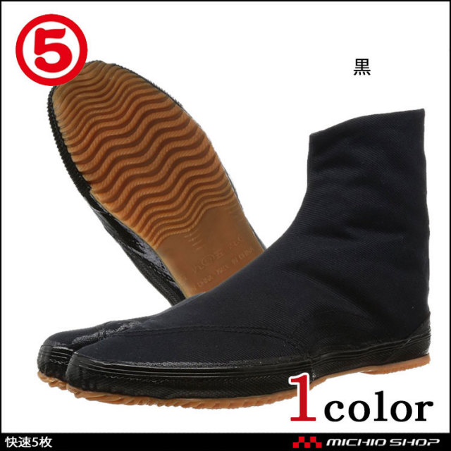 作業靴 丸五 MARUGO 地下たび 貼付地下 快足5枚