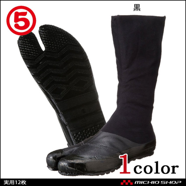作業靴 丸五 MARUGO 地下たび 貼付地下 実用12枚