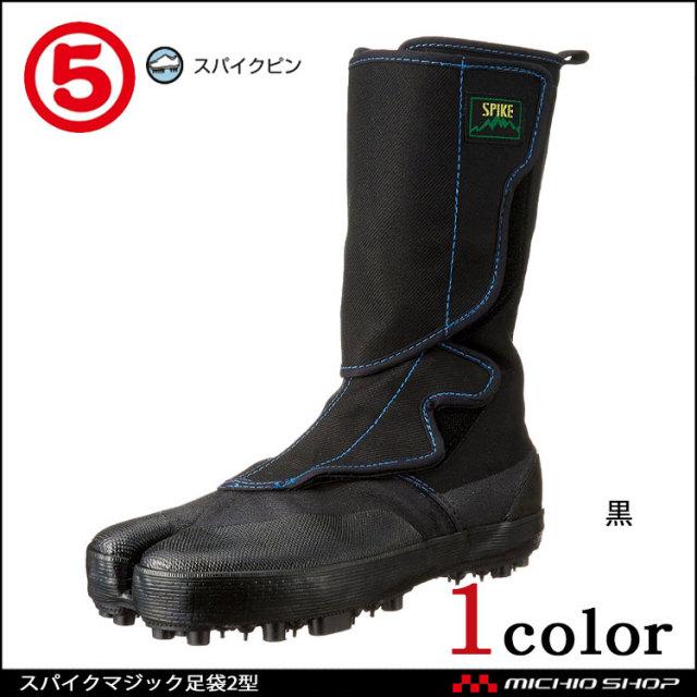 作業靴 丸五 MARUGO 地下たび スパイク地下 スパイクマジック足袋2型