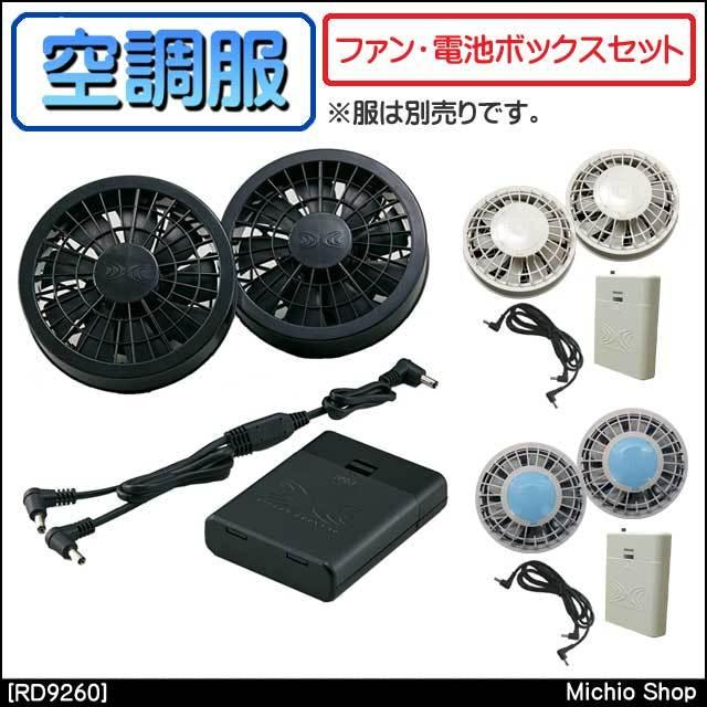 [在庫限り] 空調服 付属品 SUN-S サンエス 500ファンユニットセット RD9260