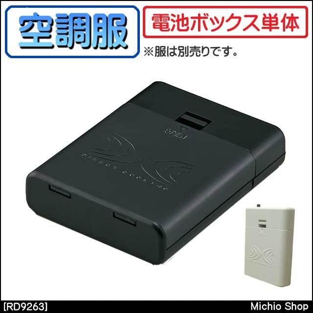 [在庫限り] 空調服 付属品 SUN-S サンエス 電池ボックス RD9263