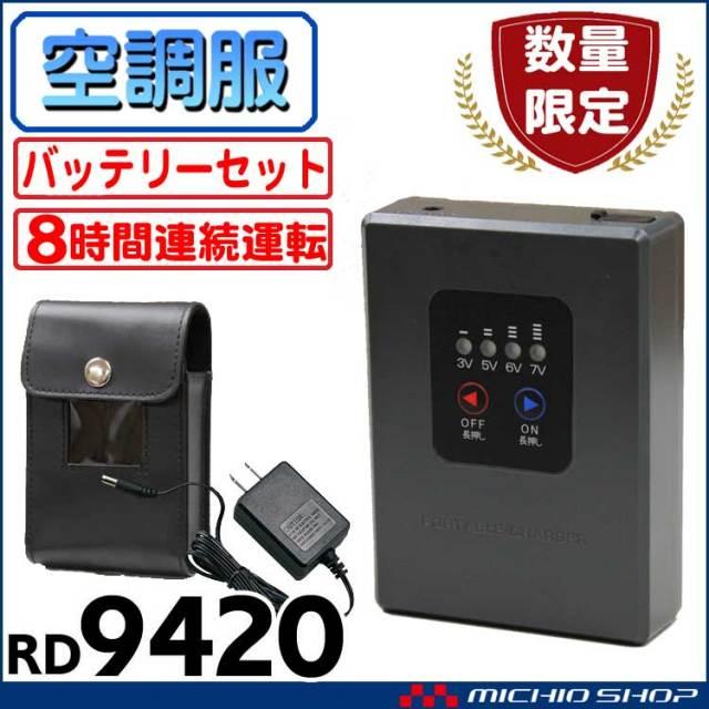 [在庫限り]空調服 サンエス リチウムイオンバッテリー RD9420