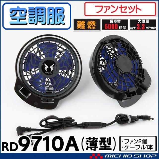 [在庫限り] 空調服 付属品 薄型ファンユニット(ファン2個×ケーブル1個) RD9710A