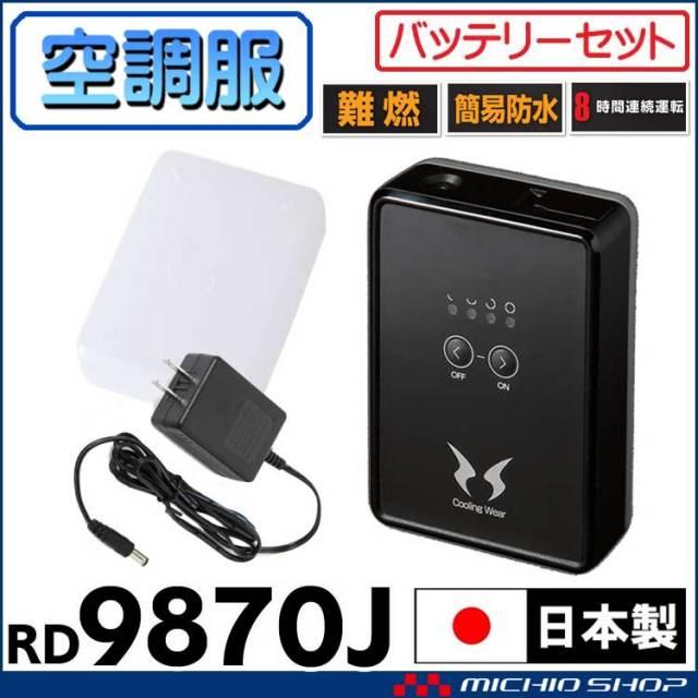 [在庫限り][大特価]空調服 雷神服 リチウムイオンバッテリー RD9870J SUN-S サンエス 日本製