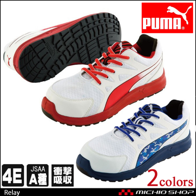安全靴 PUMA プーマ セーフティーシューズ  Relay リレー 64337 64338