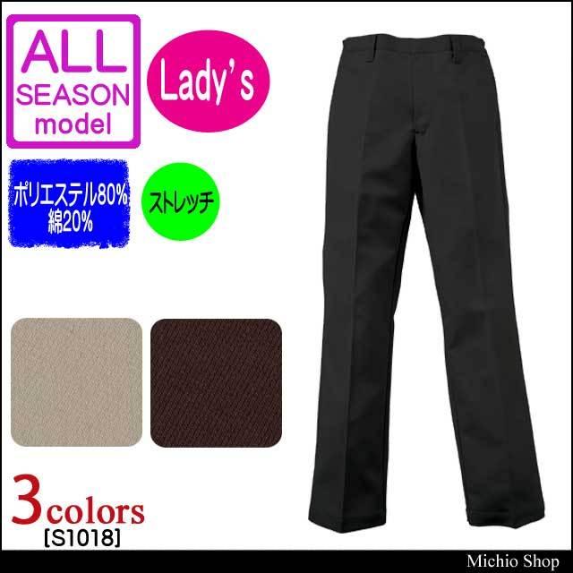 作業服 RAKAN 女子脇ゴムノータックスラックス S1018 日新被服