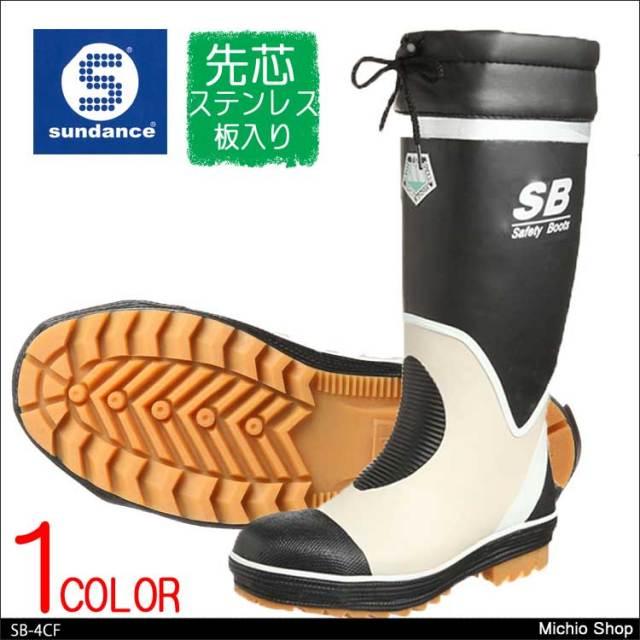 安全靴 サンダンス 先芯入り長靴 SB-4CF