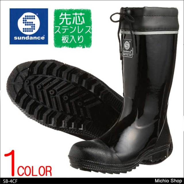 安全靴 サンダンス 先芯入り長靴 SB-5F