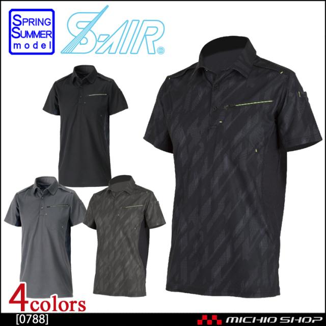 [ゆうパケット対応]シンメン エスエアー S-AIR 半袖ポロシャツ インナー 0788