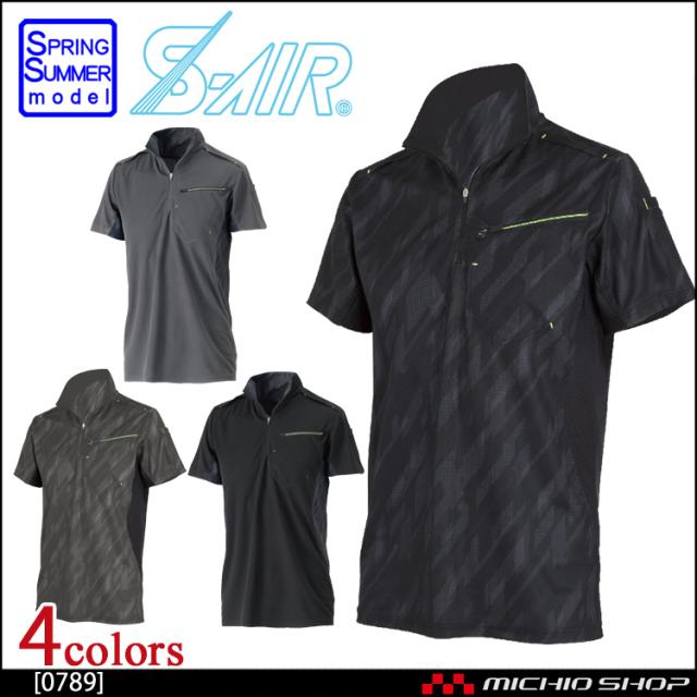 [ゆうパケット対応]シンメン エスエアー S-AIR 半袖ハーフジップシャツ インナー 0789