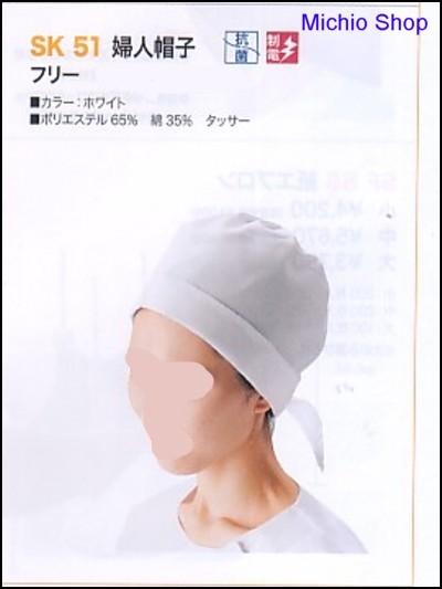 【白衣】【ワークフレンド】婦人帽子 SK51 工場用・厨房用 サカノ繊維