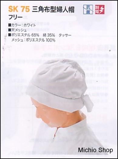 白衣 ワークフレンド 三角布型婦人帽 SK75 工場用・厨房用 サカノ繊維