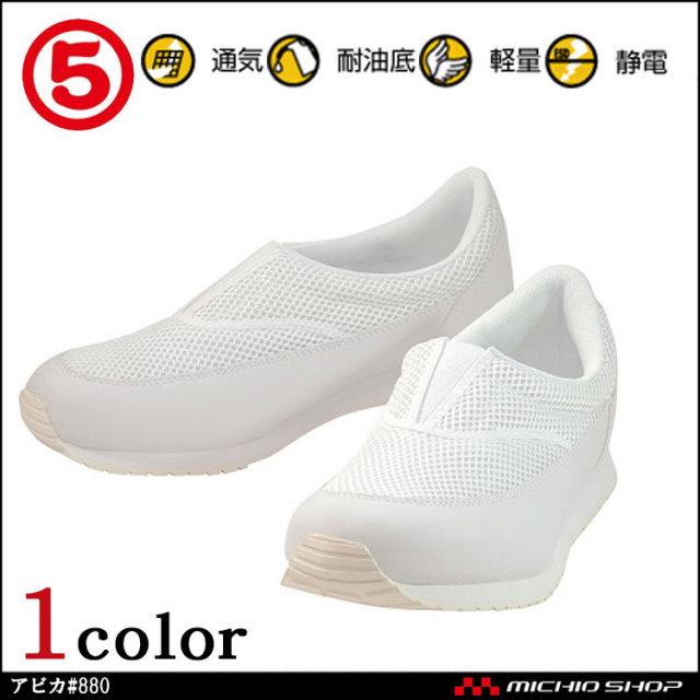 作業靴 丸五 MARUGO アビカ#880