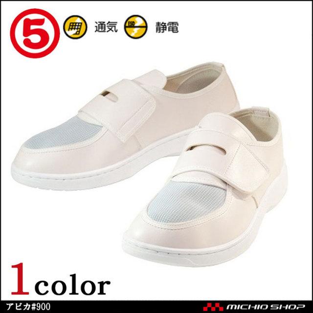 作業靴 丸五 MARUGO アビカ#900
