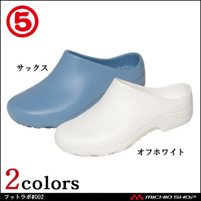 作業靴 丸五 MARUGO フラットラボ#002(医療用シューズ) サンダル