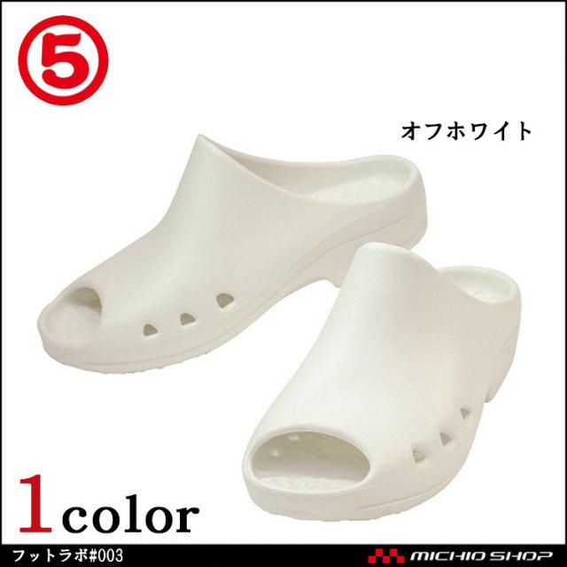 作業靴 丸五 MARUGO フラットラボ#003(医療用シューズ) サンダル