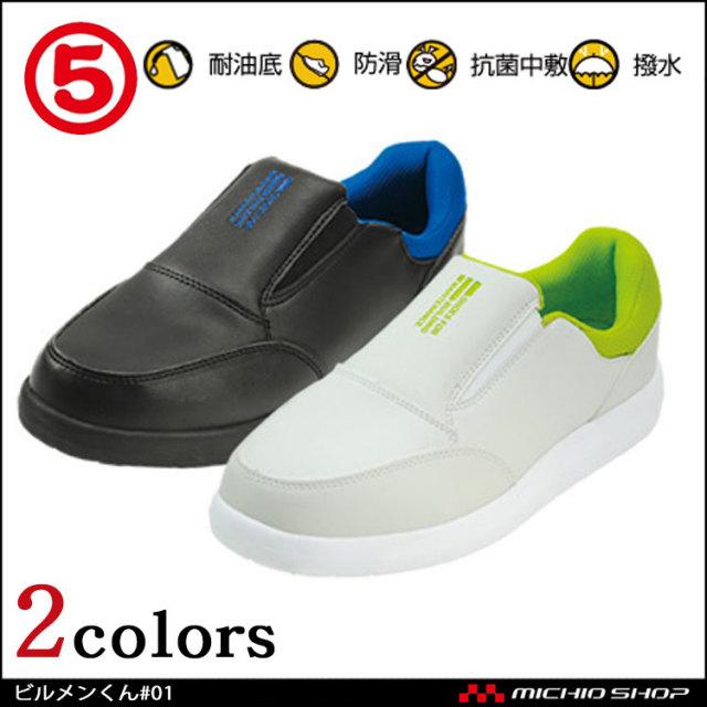 作業靴 丸五 MARUGO ビルメンくん#01 短靴 スニーカー