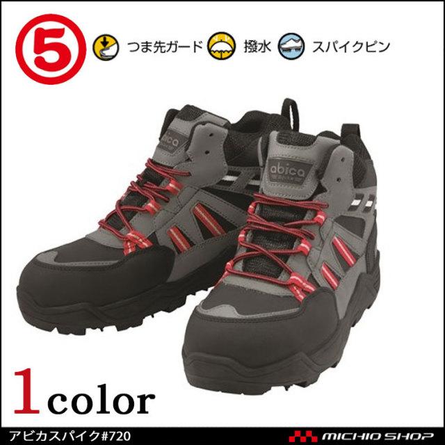 安全靴 作業靴 丸五 MARUGO アビカスパイク#720