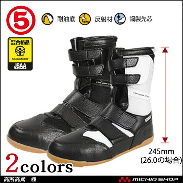 安全靴 作業靴 丸五 MARUGO 高所高鳶 極 半長ブーツ