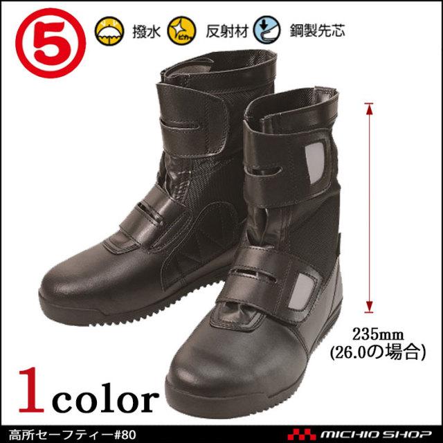 安全靴 作業靴 丸五 MARUGO 高所セーフティー#80 半長ブーツ