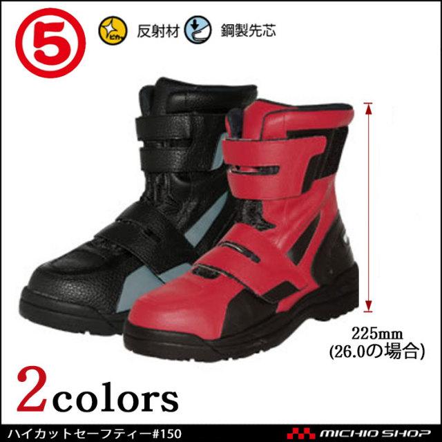 安全靴 作業靴 丸五 MARUGO ハイカットセーフティー#150 半長ブーツ
