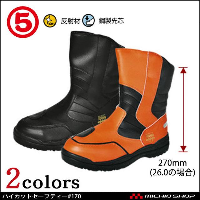 安全靴 作業靴 丸五 MARUGO ハイカットセーフティー#170 半長ブーツ