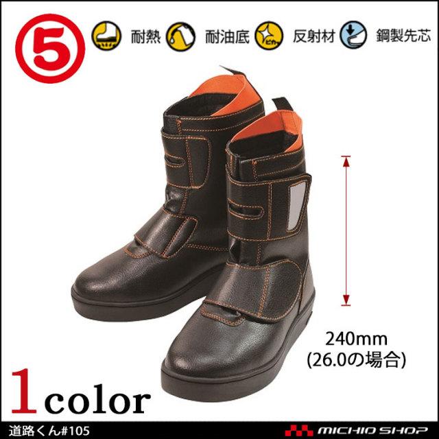 安全靴 作業靴 丸五 MARUGO 道路くん#105 ハイカットセーフティー 半長ブーツ