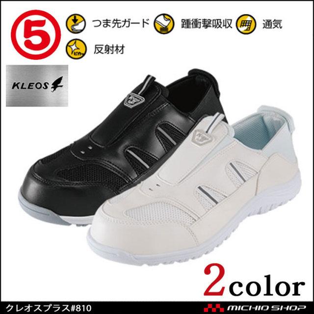 安全靴 作業靴 丸五 MARUGO クレオスプラス#810(踏めるくん) スニーカー
