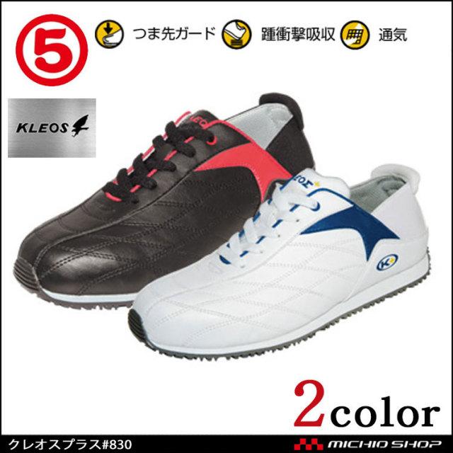 安全靴 作業靴 丸五 MARUGO クレオスプラス#830(踏めるくん) スニーカー