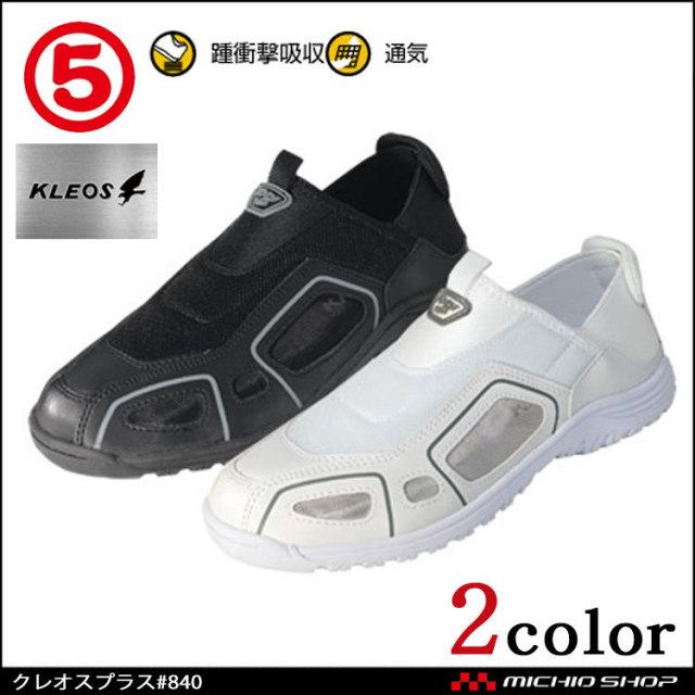 作業靴 丸五 MARUGO クレオスプラス#840(踏めるくん) スニーカー