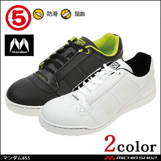 作業靴 丸五 MARUGO マンダム#55 スニーカー