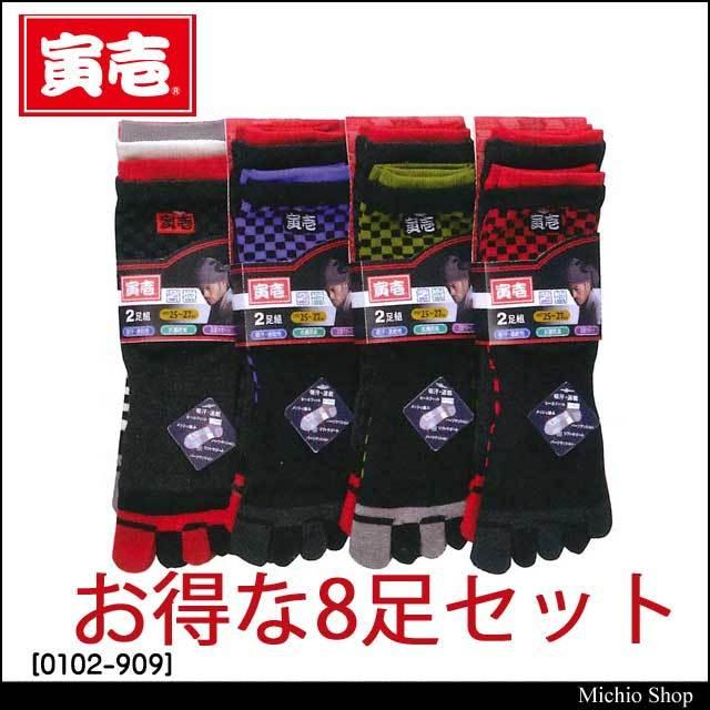 トライチ 寅壱ソックス 2足組5本指(市松) 4セット 0102-909
