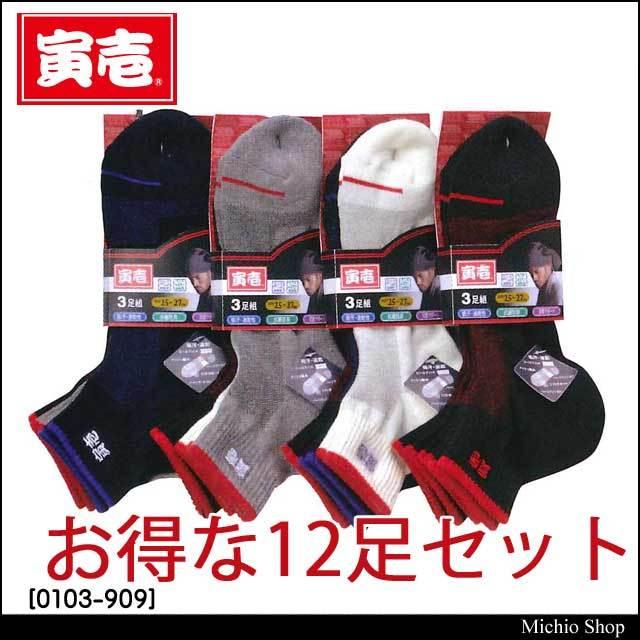 トライチ 寅壱ソックス 3足組先丸(無地) 4セット 0103-909