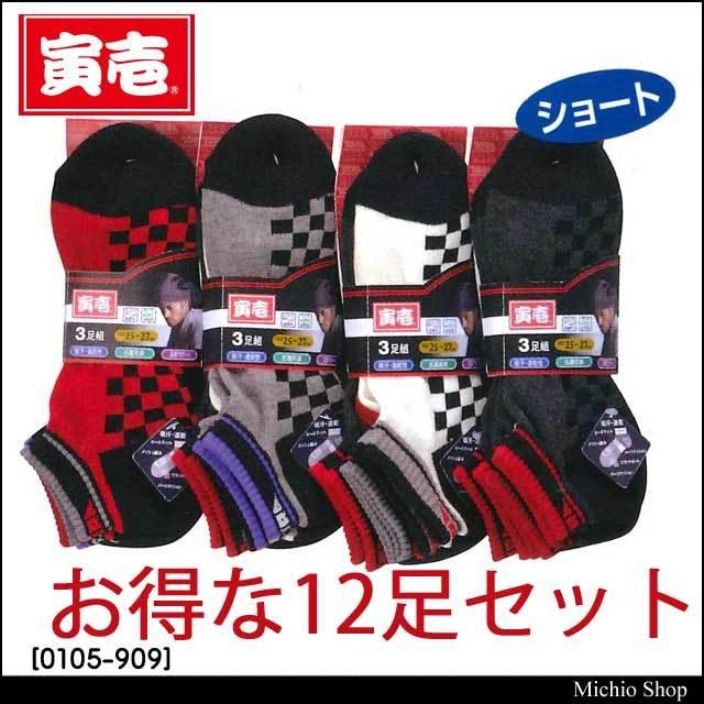 トライチ 寅壱ソックス 3足組先丸(市松) 4セット 0105-909
