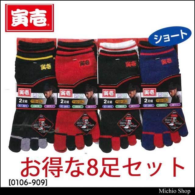 トライチ 寅壱ソックス 2足組5本指(無地) 4セット 0106-909