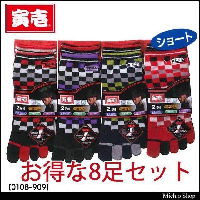 トライチ 寅壱ソックス 2足組5本指(市松) 4セット 0108-909
