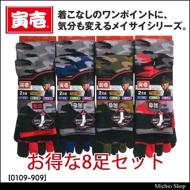 トライチ 寅壱ソックス 2足組5本指(メイサイ柄) 4セット 0109-909