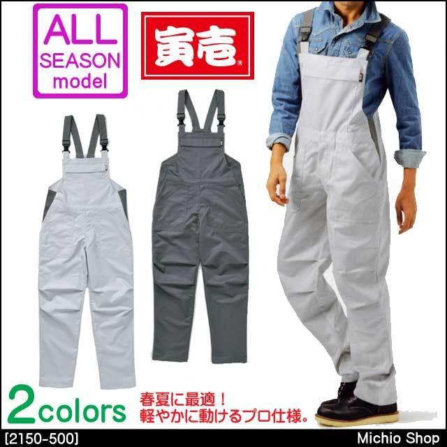 作業服 寅壱 トライチ オーバーオール ツナギ ツナギ 2150-500