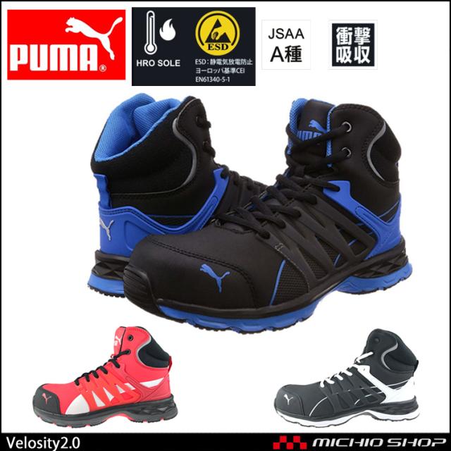 安全靴 PUMA プーマ セーフティーシューズ VELOSITY2.0 ヴェロシティ2.0 63341 63343 63342
