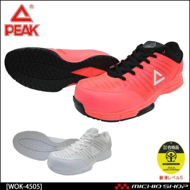 安全靴 ピーク PEAK WOK-4505 PEAK SAFETY セーフティスニーカー