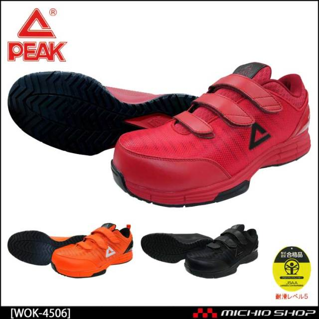 安全靴 ピーク PEAK WOK-4506 PEAK SAFETY セーフティスニーカー