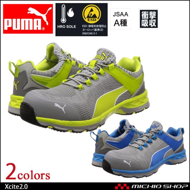 安全靴 PUMA プーマ セーフティーシューズ XCITE2.0 エキサイト2.0  64227  64231