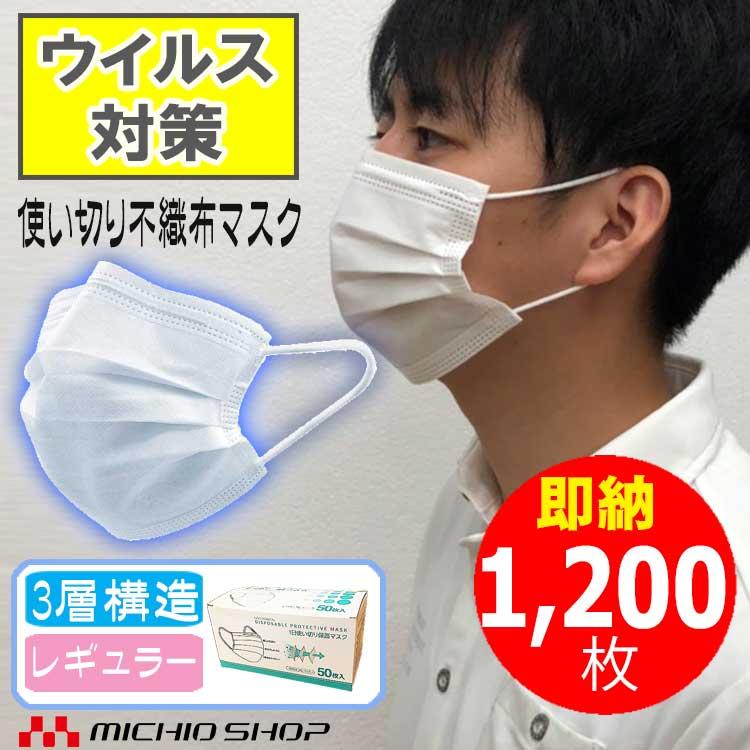 [ウイルス対策・即納]マスク1200枚入り 不織布 3層構造 使い捨てマスク 大人普通サイズ