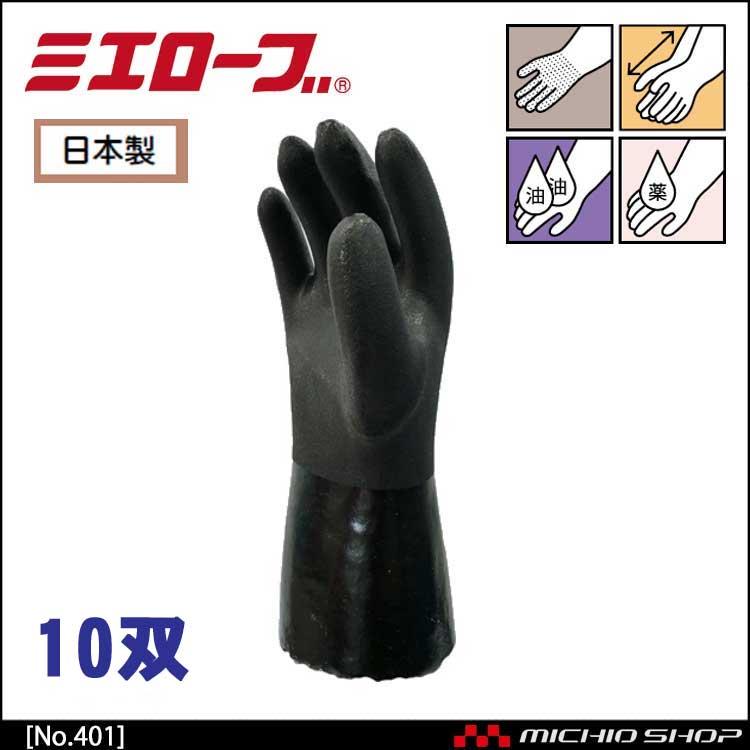 耐油アップ(黒) 作業手袋 10双 mie401 ミエローブ